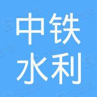 江西省水利规划设计研究院