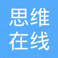 思维在线(北京)科技有限公司