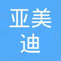 北京瀚海亚美迪创业投资有限公司