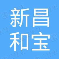 新昌和宝生物科技有限公司