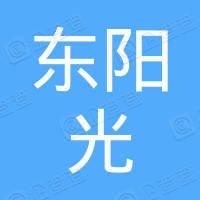 宜昌东阳光制药有限公司