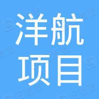 安徽洋航项目管理有限公司滁州分公司