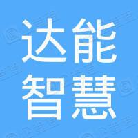 青岛达能智慧能源工程设计院有限公司