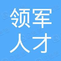 北京亦庄领军人才创业发展投资中心(有限合伙)