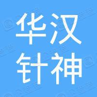 吉林省华汉针神营销有限公司