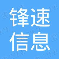 深圳市锋速信息咨询有限公司