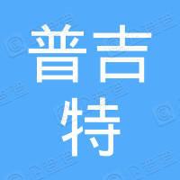 莆田市荔城区普吉特贸易有限公司