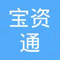 广州宝资通贸易有限公司