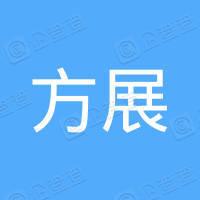 深圳市方展网络科技有限公司