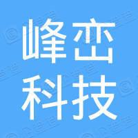 江苏峰峦科技有限公司
