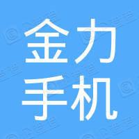 姑苏区金力手机维修服务部