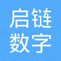 安徽启链数字科技有限公司