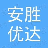 北京安胜优达信息技术有限公司