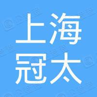 上海冠太创业投资合伙企业(有限合伙)