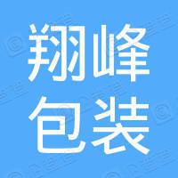 广州翔峰包装有限公司