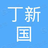 丁新国--湖南省郴州市青年大道第一人民医院门面