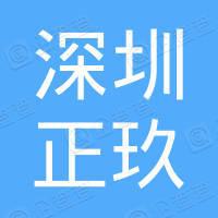 深圳正玖艺术品交易有限公司