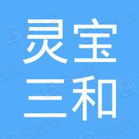 灵宝三和网络预约出租车有限公司