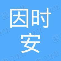 青白江因时安电子产品经营部