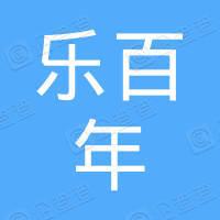 大连乐百年置业有限公司