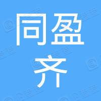 深圳市同盈齐投资合伙企业(有限合伙)