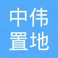 北京中伟置地房地产经纪有限公司