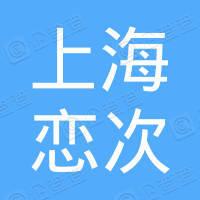 上海恋次网络科技有限公司