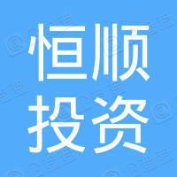 浙江恒顺投资有限公司