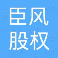 宁波臣风股权投资合伙企业(有限合伙)