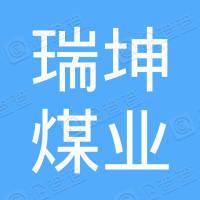 淮北瑞坤煤业有限公司