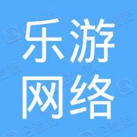 甘肃乐游网络科技有限公司