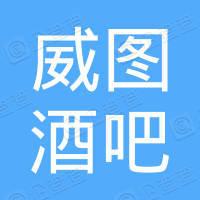 深圳市威图酒吧有限公司