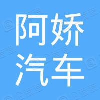 临泉阿娇汽车销售有限公司
