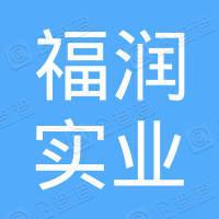 贵州福润实业有限责任公司