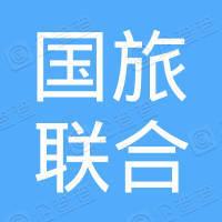 南京国旅联合汤山温泉开发有限公司