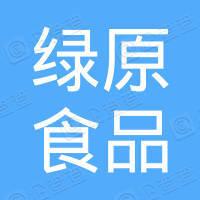 阜阳市绿原食品有限公司太和东高铁站皖菜园分公司