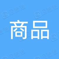 浙江義烏中國小商品城貿易有限責任公司