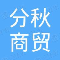 涡阳县分秋商贸有限公司