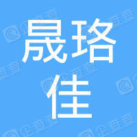 重庆晟珞佳商贸有限责任公司