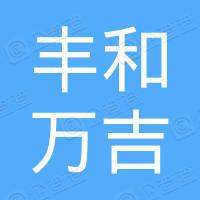 深圳市丰和万吉投资有限公司