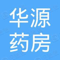 安徽华源大药房连锁有限公司旧县大张村肖美侠分店