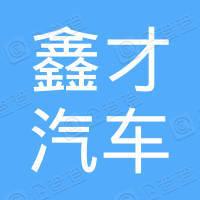 亳州市鑫才汽车销售服务有限公司