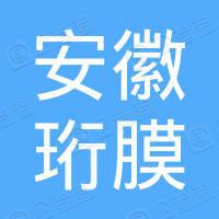 安徽珩膜电子科技有限公司