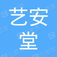 亳州市艺安堂电子商务有限公司