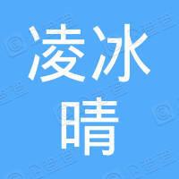 阜阳市凌冰晴食品有限公司