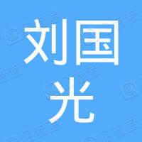 利辛县阚疃刘国光老药房
