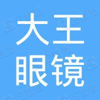 临泉县大王眼镜有限公司万家滨湖分公司