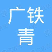 汕头广铁青旅游有限公司