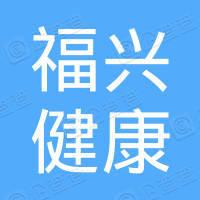 辽宁福兴健康药业有限公司