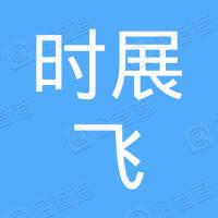亳州时展飞食品销售有限公司